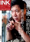 《印刻文學生活誌》2009•七月號:我的父親•我的年代──為人民服務的小說家閻連科
