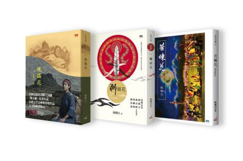 《傀儡花》《獅頭花》《苦楝花Bangas》 台灣歷史大河小說